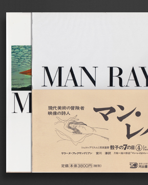 Man Ray | World Food Books